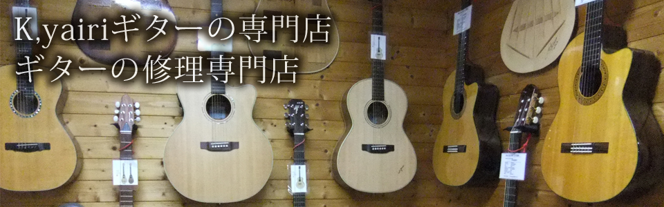 guitarnakamura